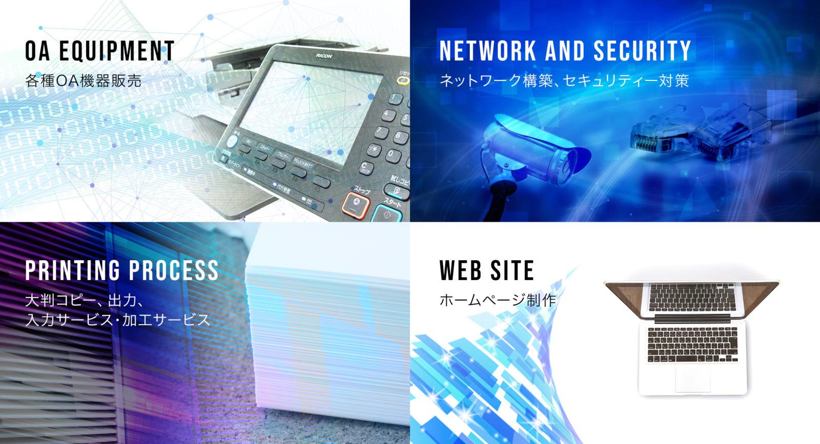 各種OA機器販売、ネットワーク構築、セキュリティー対策、大判コピー、出力、入力サービス・加工サービス、ホームページ制作